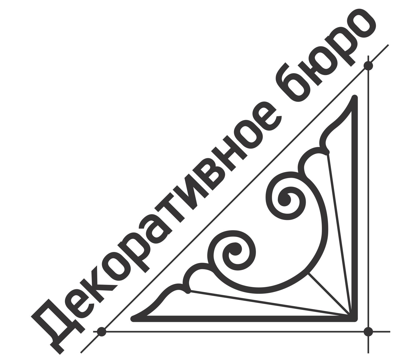 ООО «Декоративное Бюро»